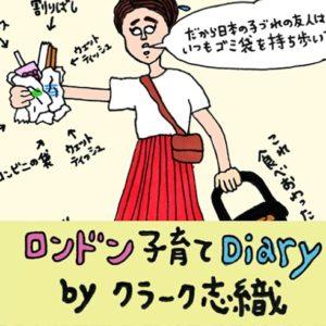 <span>ロンドン子育てDiary</span> 日本はゴミ箱が全然ないけど、ポイ捨てする人は全くいない!?