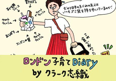 日本はゴミ箱が全然ないけど、ポイ捨てする人は全くいない!?【クラーク志織のロンドン子育てDiary】
