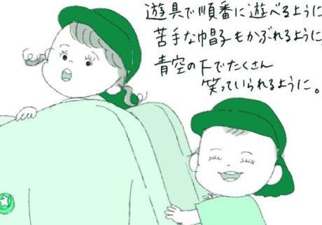 保育園に慣れていく我が子。なんだか、嬉しいやら切ないやらという母の感情【新米ママ つぶみとほにゅの「育児発見!日記」】