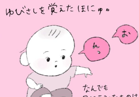 指差しを覚えたほにゅ。割と何を指してるかわからず困るけど可愛い!【新米ママ つぶみとほにゅの「育児発見!日記」】