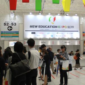 <span>学校現場のトレンドがわかる!</span> 「NEW EDUCATION EXPO2019」に行ってきました!