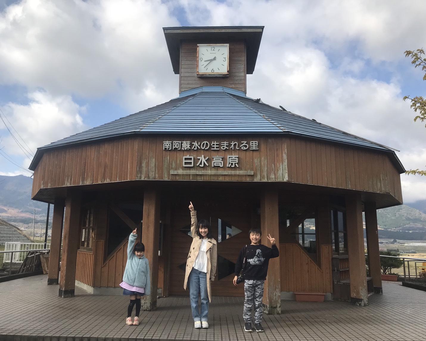 里白水高原駅