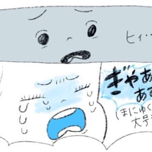 <span>コミックエッセイ</span> 初登園の日。いつもニコニコしてるほにゅが大泣き!その姿に、母も涙した帰り道