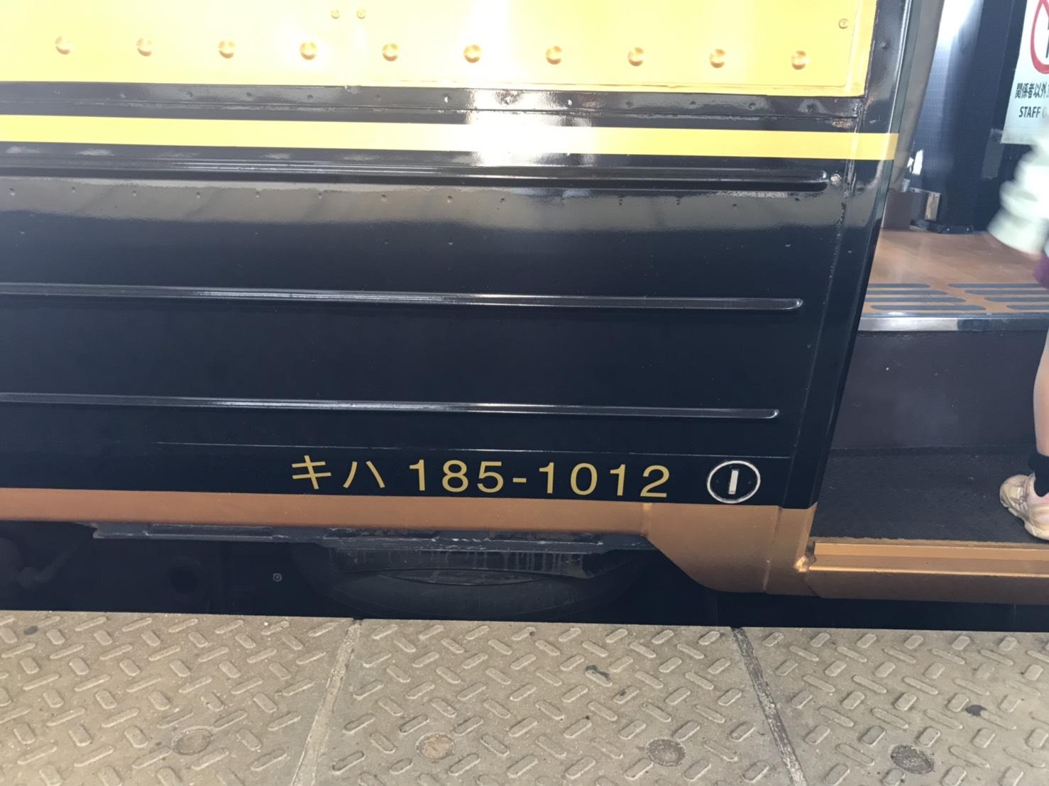 キハ185系