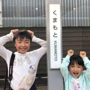 <span>親子で鉄分補給♪</span> 初めて行った熊本県の天草。三角駅や観光列車に大興奮のわたしたち【ママ鉄・豊岡真澄の親子でおでかけ】