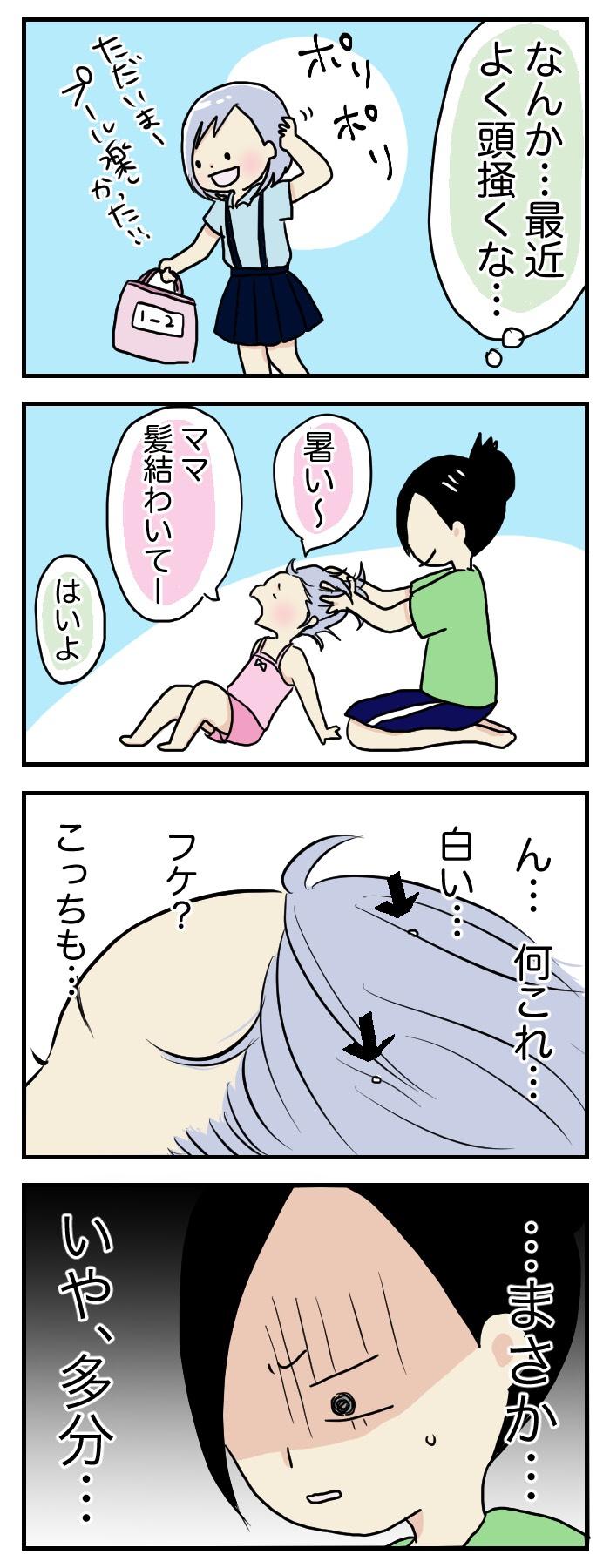 4コマプール (1)