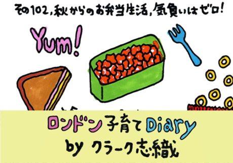 日本のお弁当のような手の込み具合がみられず一安心!新しいナーサリーでのランチ【クラーク志織のロンドン子育てDiary】
