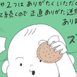 <span>コミックエッセイ</span> ありがた迷惑!?ほにゅは食べないけど母には食べさせたいビスケット