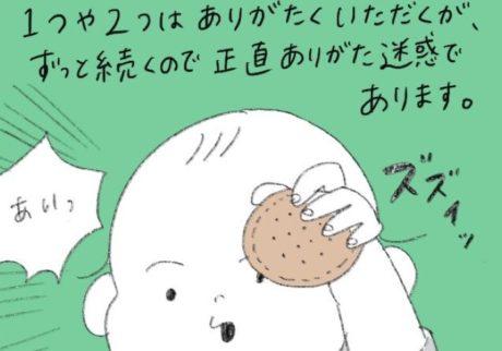 ありがた迷惑!?ほにゅは食べないけど母には食べさせたいビスケット【新米ママ つぶみとほにゅの「育児発見!日記」】