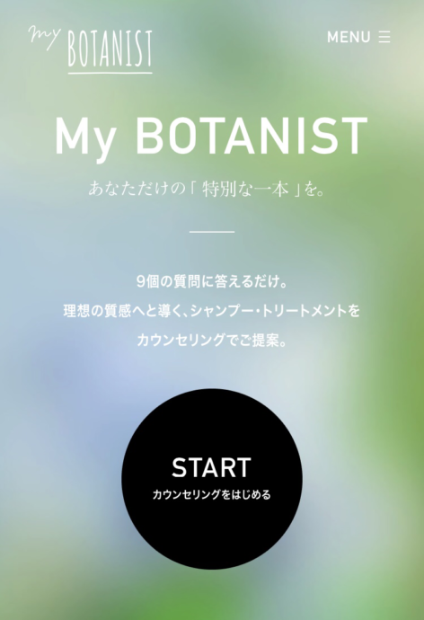 My BOTANIST 診断システム
