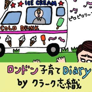 <span>ロンドン子育てDiary</span> アイスって美味しい!夏になると公園によく現れる移動式アイスクリーム屋さん