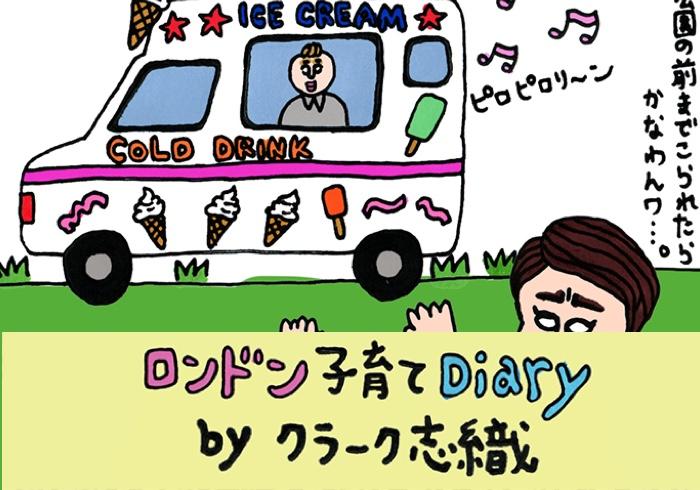 アイスって美味しい!夏になると公園によく現れる移動式アイスクリーム屋さん
