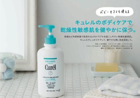 キュレルのボディケアで乾燥性敏感肌を健やかに保つ。