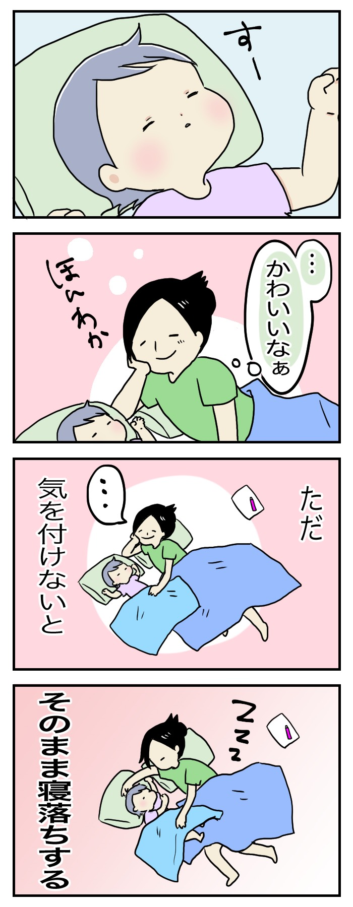 ハナコママ 4コマお昼寝2 (1)