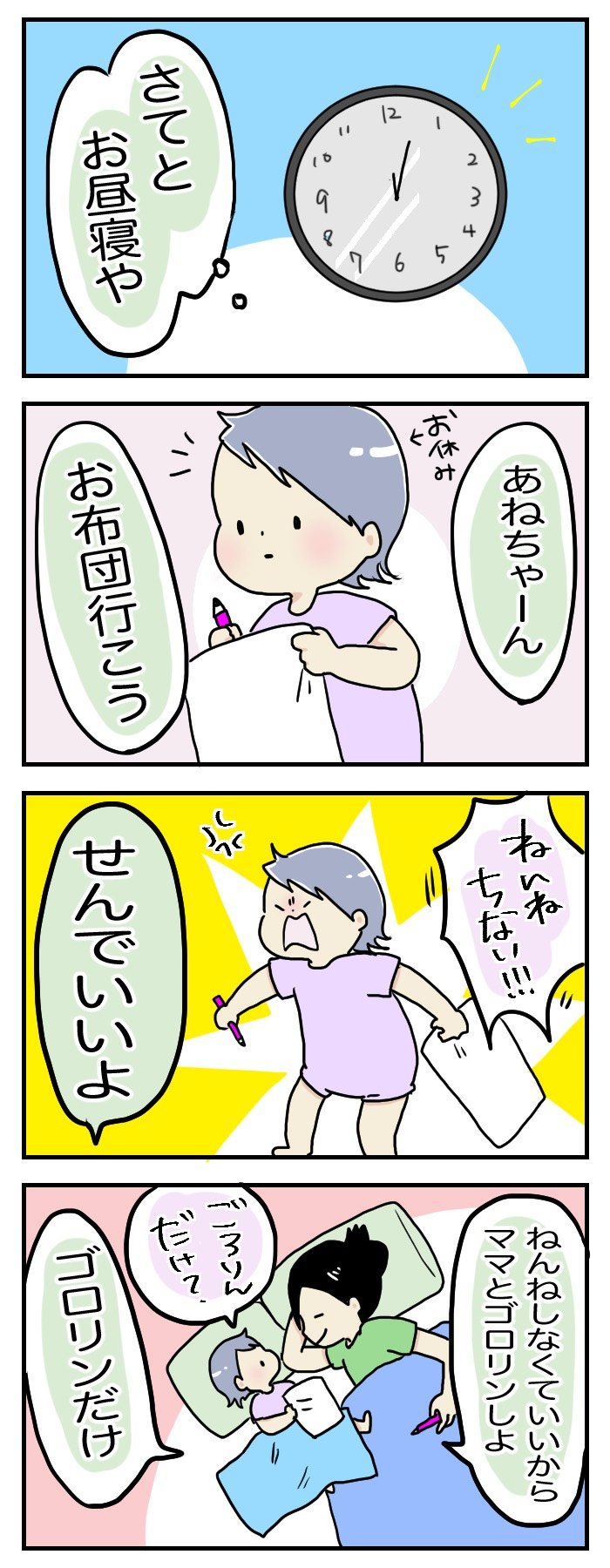 ハナコママ 4コマ お昼寝 (1)