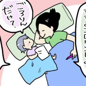 <span>コミックエッセイ</span> 百発百中でお昼寝してくれる双子への声かけとは…!?【野原のんのお仕事日記・22】