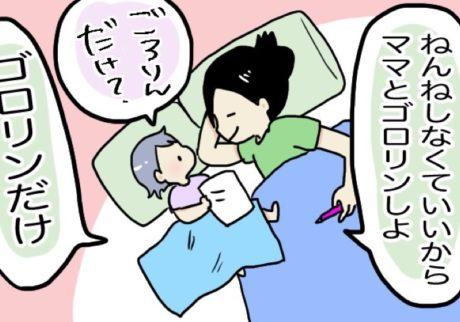 百発百中でお昼寝してくれる双子への声かけとは...!?【野原のんのお仕事日記・22】