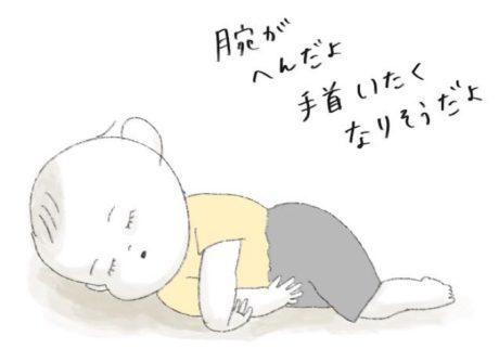 痛くならないのかが不思議!変な寝相のほにゅ【新米ママ つぶみとほにゅの「育児発見!日記」】