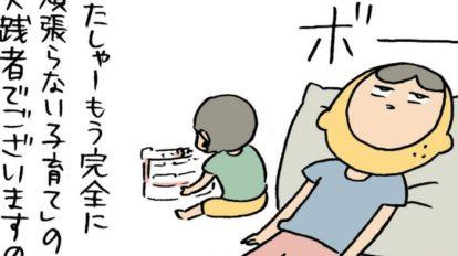 基本、室内では怠け者。聞き分けの良い息子に助かってます【はるな檸檬の「 …