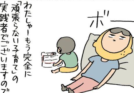家事に育児に仕事で、子どもとの時間が取れない!どうしたらいいの?【はるな檸檬の「わたしの場合」】