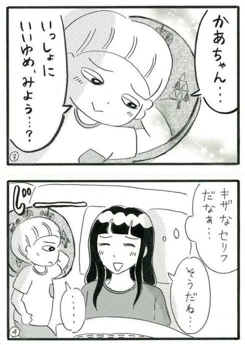俺と女と第24回① (1)