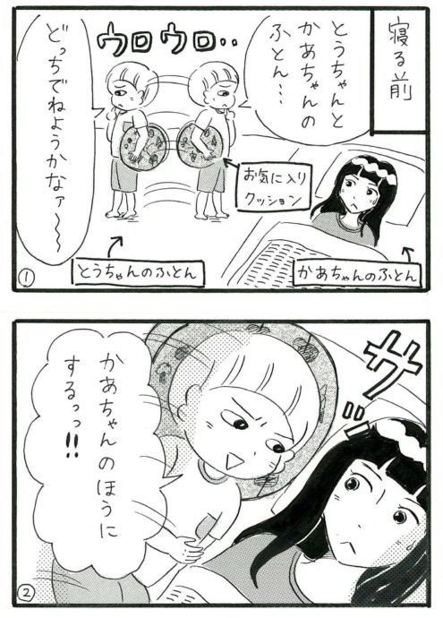 俺と女と第24回① (1) のコピー