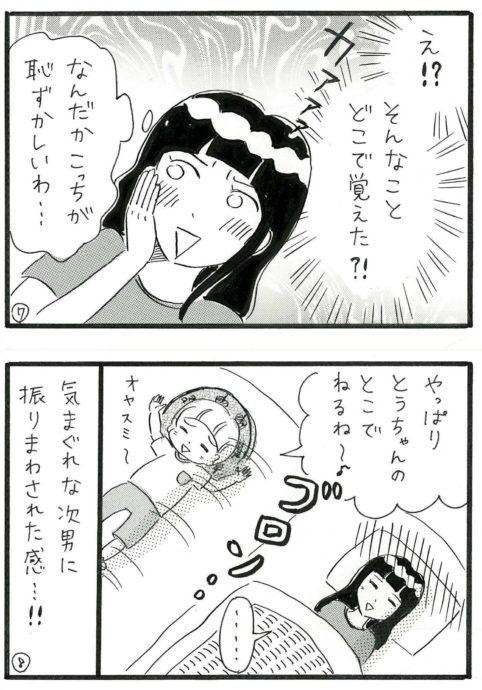 俺と女と第24回② (1)