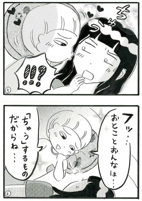 俺と女と第24回② (1) のコピー