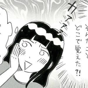 <span>コミックエッセイ</span> 俺サマ息子のキザな発言にドキドキ…!【俺と女とときどき兄貴・24】