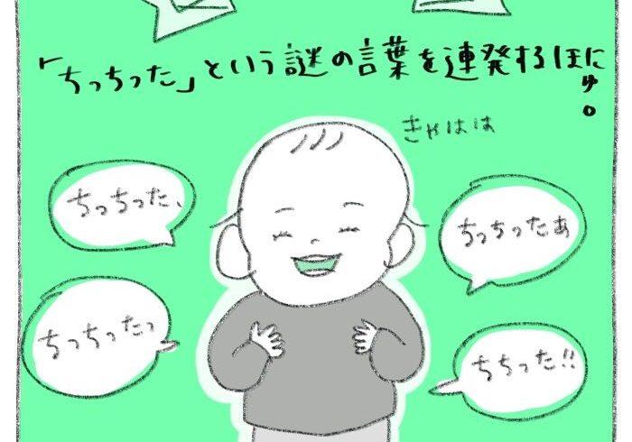 ほにゅと謎の宇宙語でコミュニケーション。