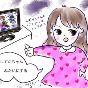 <span>テレビはおともだち</span> 実はアレが苦手なしずかちゃんが愛らしい!?「ドラえもん」の魅力。【テレビはおともだち】