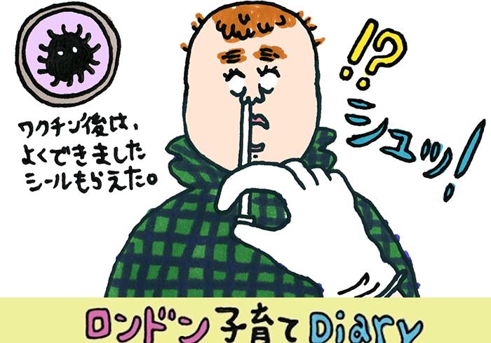 子どもインフルワクチンは鼻噴射。
