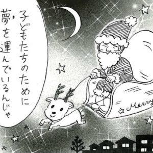 <span>コミックエッセイ</span> 「サンタさんて、お金運んでる?」困った質問をするオレ様次男の名言。【俺と女とときどき兄貴・29】