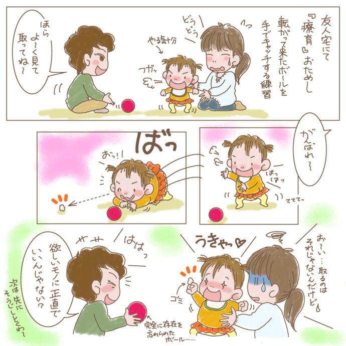 Vol.2-hattatushougai