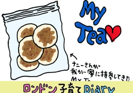 Tea(お茶)、本当に大事!【クラーク志織のロンドン子育てDiary】