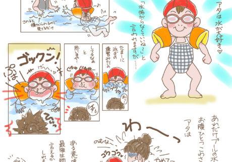 発達障害児あた、衝撃のプールデビュー!【発達障害児ママのドタバタ子育て奮闘記】
