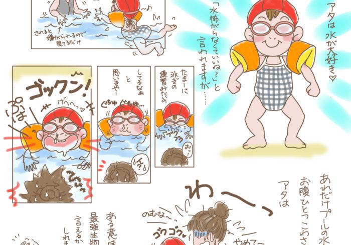 発達障害児アタ、衝撃のプールデビュー!