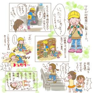 発達障害児アタの幼稚園デビュー。