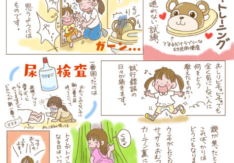 トイレは戦場!? アタがトイレトレーニングをやりとげるまで。【発達障害児ママのドタバタ子育て奮闘記】