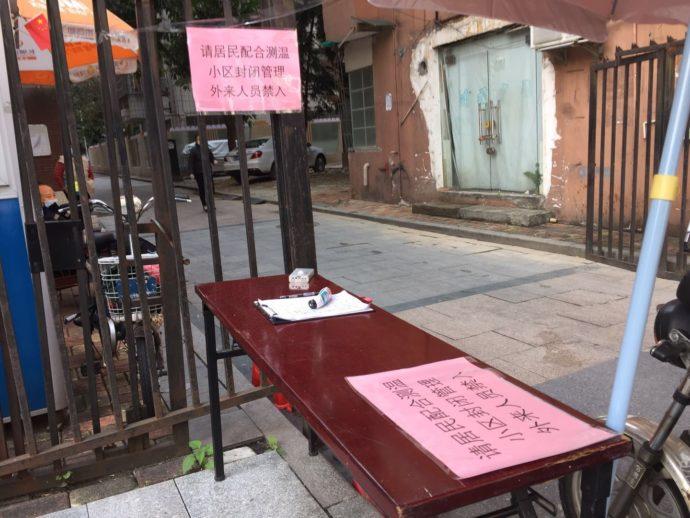 1-1封鎖地区入口での検温テーブル
