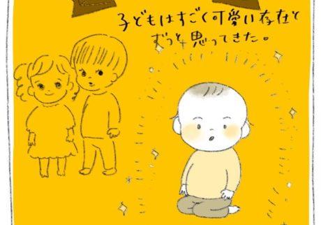 無償の愛について色々考えてみた。【新米ママ つぶみとほにゅの「育児発見!日記」】