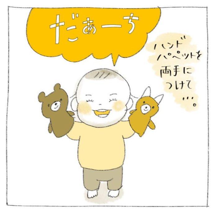 ほにゅ 育児 漫画 ハナコママ