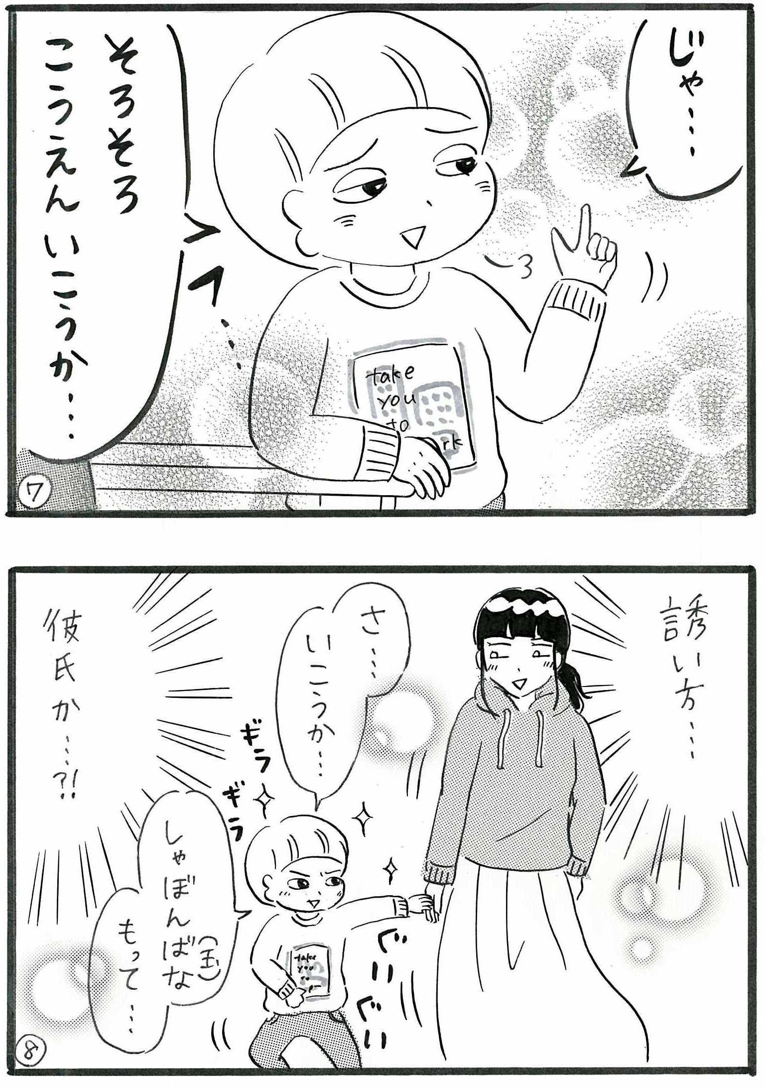 ハナコママ 育児 漫画