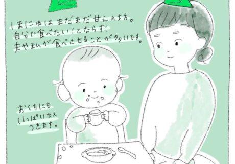 ついつい許しちゃう。子どもの食事あるある 【新米ママ つぶみとほにゅの「育児発見!日記」】