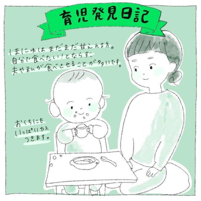 育児日記 ハナコママ ほにゅ 食事