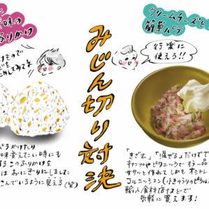 <span>どっちのレシピを試したい?</span> 【横峰沙弥香の「パパレシピ VS ママレシピ」vol.2】お弁当などにも使えるみじん切りレシピ