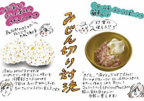 【横峰沙弥香の「パパレシピ VS ママレシピ」vol.2】お弁当などにも使えるみじん切りレシピ