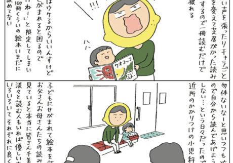 【ハナコママクラブ働くママのお悩み】疲れた夜の絵本の読み聞かせ、もっと楽しむには?