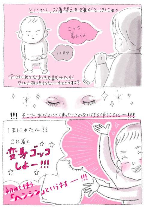 つぶみとほにゅの「育児発見!日記」