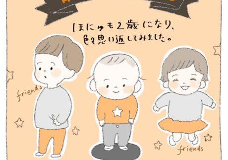 2歳になったほにゅの、産まれた頃を思い返して。【新米ママ つぶみとほにゅの「育児発見!日記」】